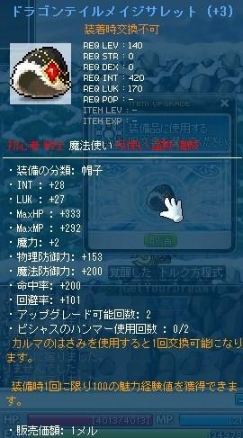 140魔帽子UG2