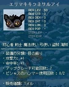 エリマキUG7