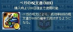 ベガの呪文書(60)