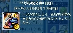 ベガの呪文書(10)