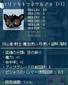 エリマキUG6