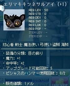 エリマキUG5