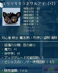 エリマキUG3