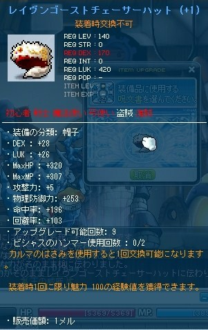 140盗賊帽子UG9