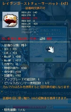 140盗賊帽子UG6