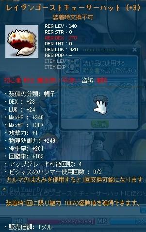 140盗賊帽子UG4