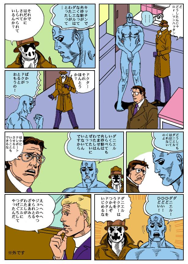 ウォッチメン (3)