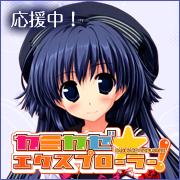 【カミカゼ☆エクスプローラー!】好評発売中!| クロシェット