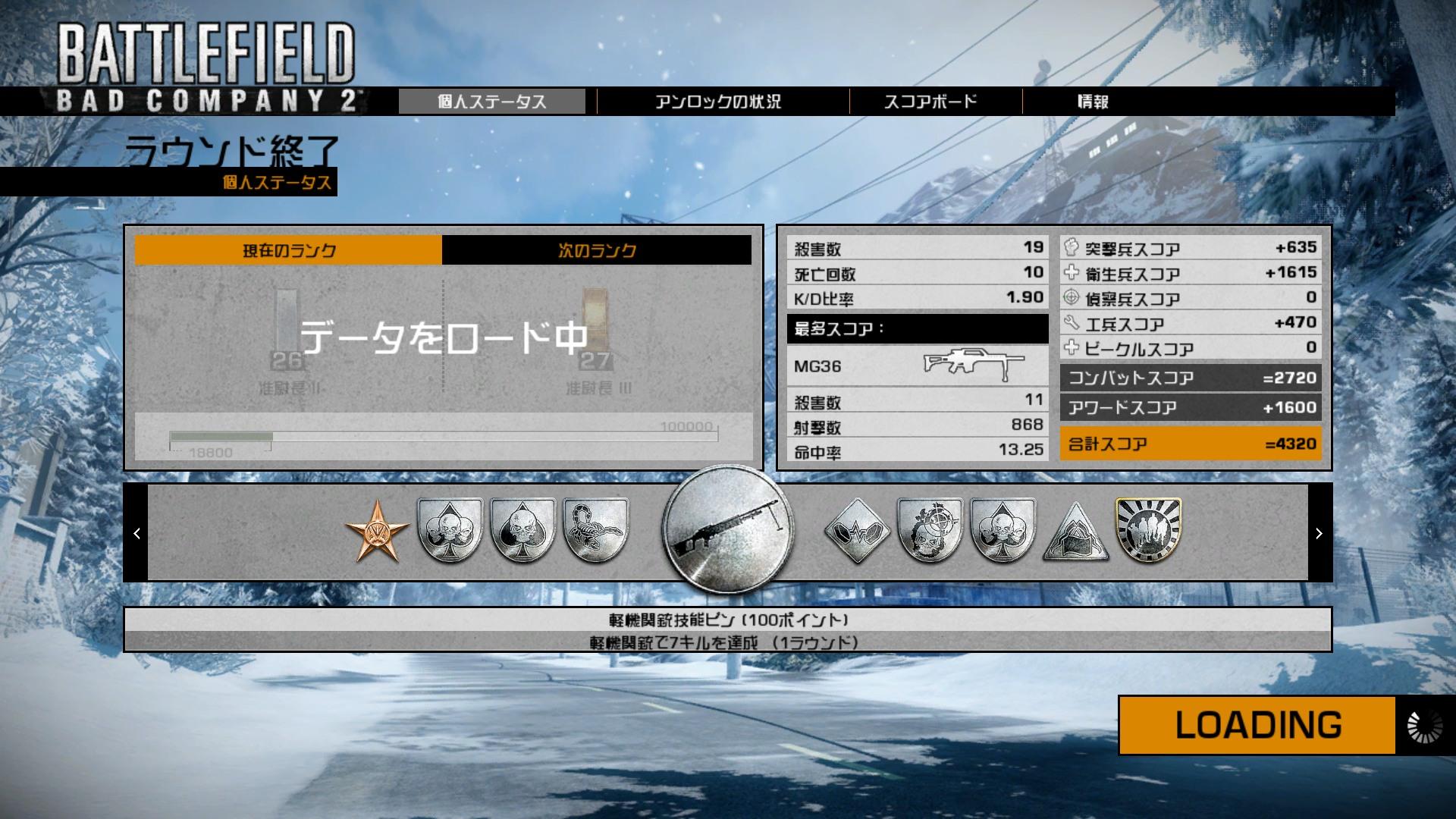 BFBC2Game 2011-09-11 10-41-05-43