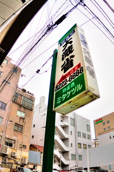 okayama101