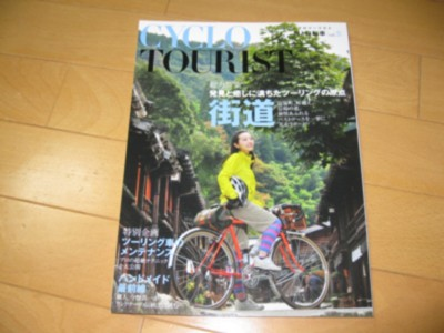 CYCLO TOURIST