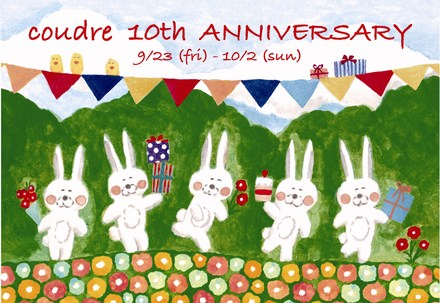 coudre 10周年