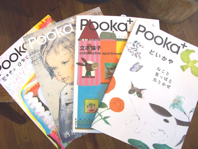 Pooka+ どいかや