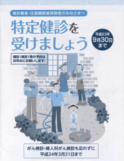 tokutei1_convert_20110915202841.jpeg