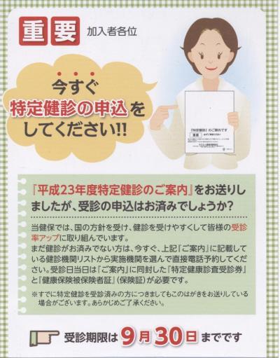 tokutei2_convert_20110915202734.jpeg
