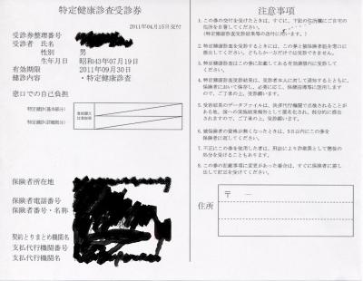 tokutei3_convert_20110915203008.jpeg