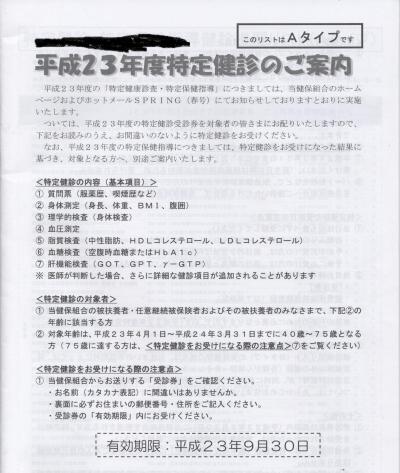 tokutei4_convert_20110915204034.jpeg