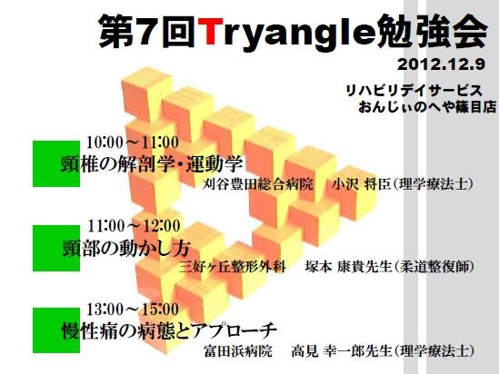 7tryangle.jpg