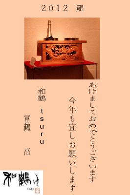平成24年『和鶴~tsuru~』年賀状