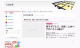 男子ダブルス田添上村ペアがベスト4進出!