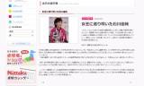 全日本2014・女王に返り咲いた石川佳純