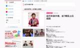 全日本選手権、全7種目の上位成績を紹介