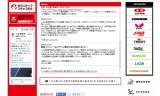 JA全農世界卓球のホームページをチェック!