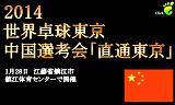 特集:直通東京2014