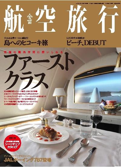 航空旅行01_cover