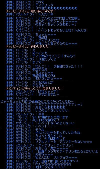 ティア指Mだって!><