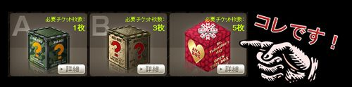 valentineBOX_2012_02.jpg