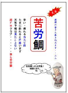 kuro_tai wa12