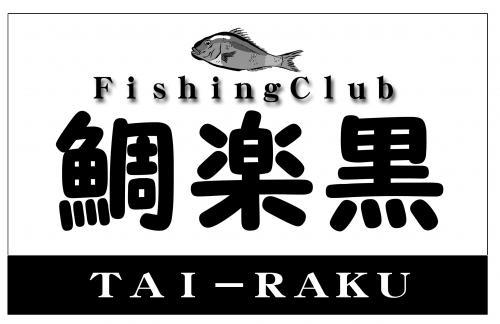 KURO_TAI+WA+17_convert_20120128102258.jpg