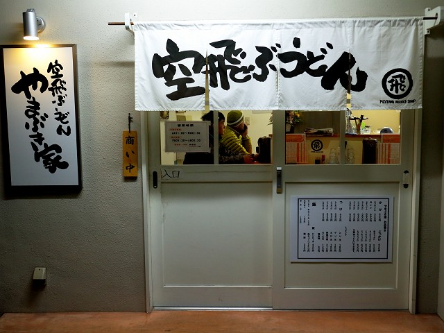 131230-yamabukiya-002-S.jpg