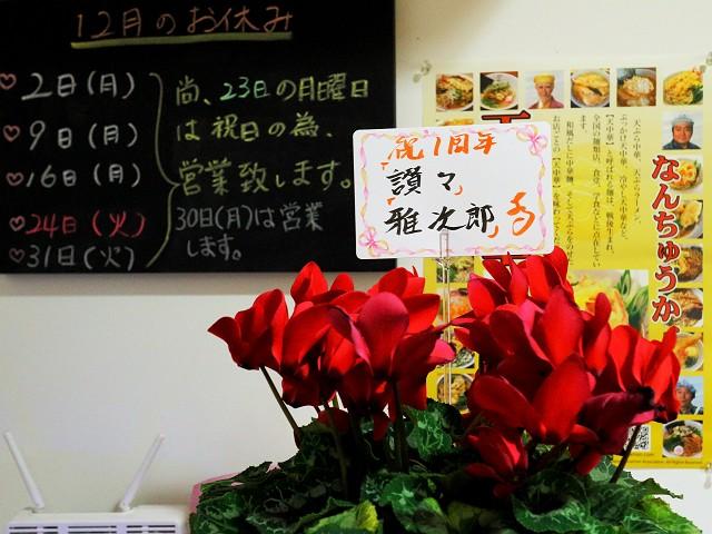 131230-yamabukiya-003-S.jpg
