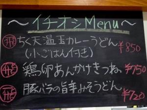 131230-yamabukiya-009-S.jpg