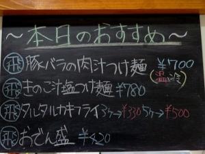 131230-yamabukiya-010-S.jpg