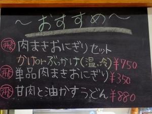 131230-yamabukiya-011-S.jpg