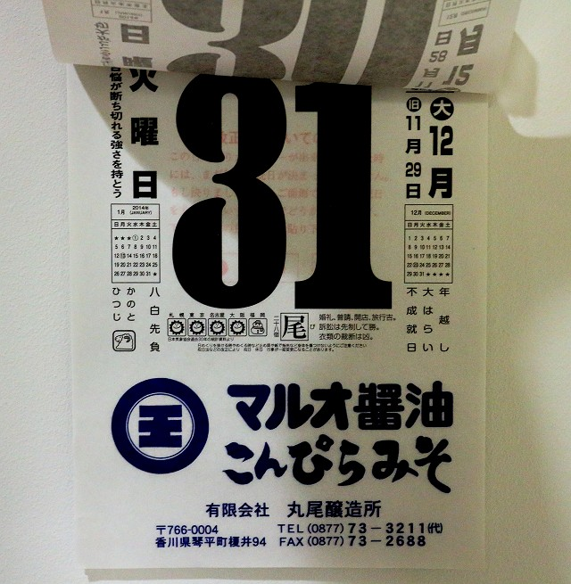 131230-yamabukiya-024-S.jpg