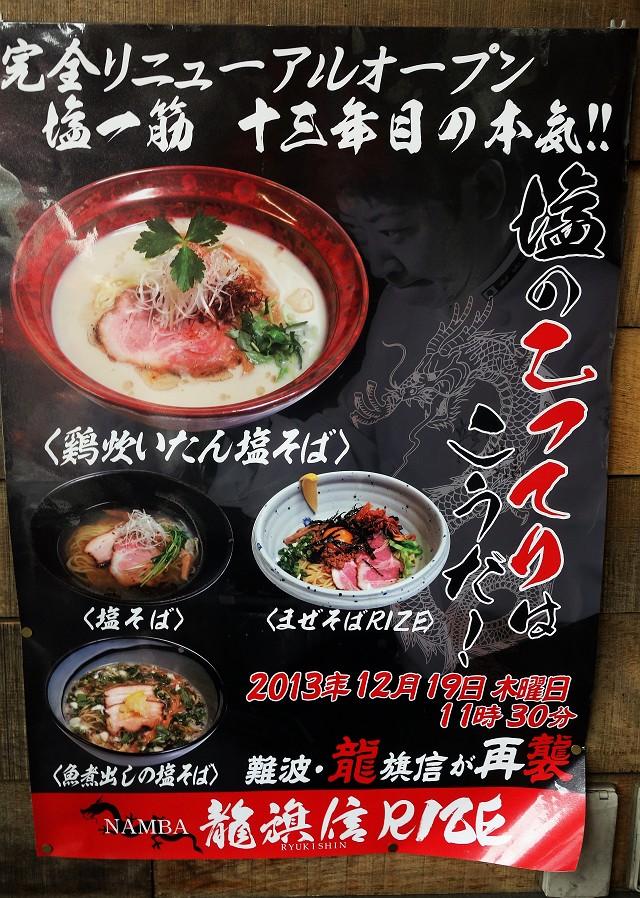 1401012-ryukisin-006-S.jpg