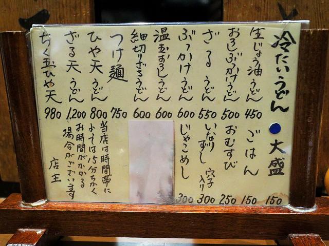 140104-udonbou-006-S.jpg