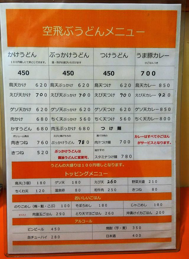140109-yamabukiya-007-S.jpg