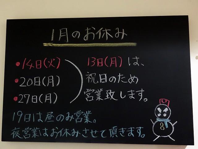 140109-yamabukiya-012-S.jpg