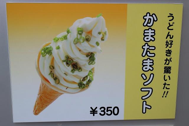 140111-kamatamasofuto-005-S.jpg