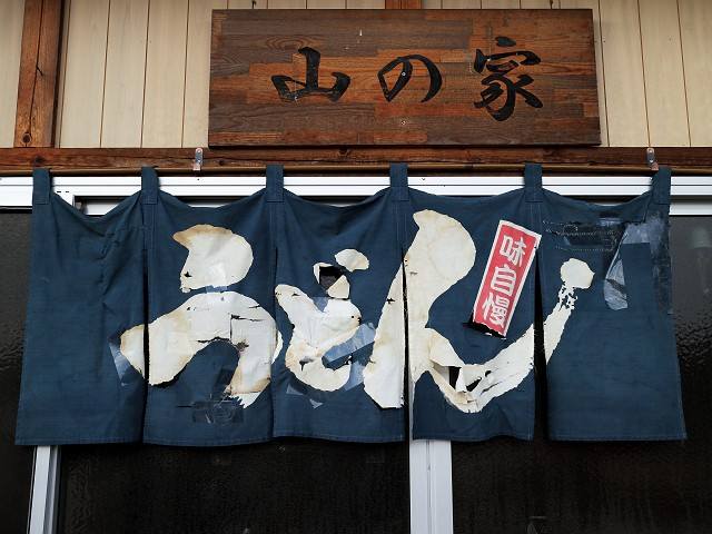 140111-yamanoie-007-S.jpg