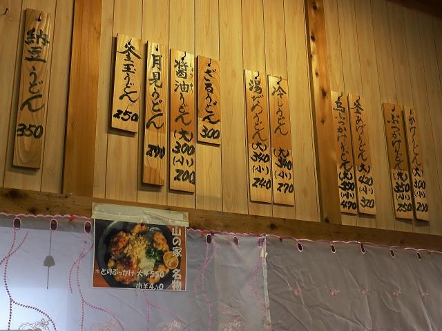 140111-yamanoie-010-S.jpg
