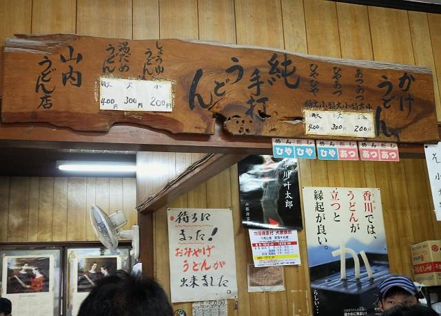 140111-yamauti-004-S.jpg