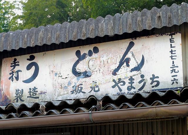 140111-yamauti-99-001-S.jpg