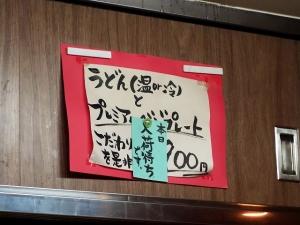 140112-yuuyuu-017-S.jpg