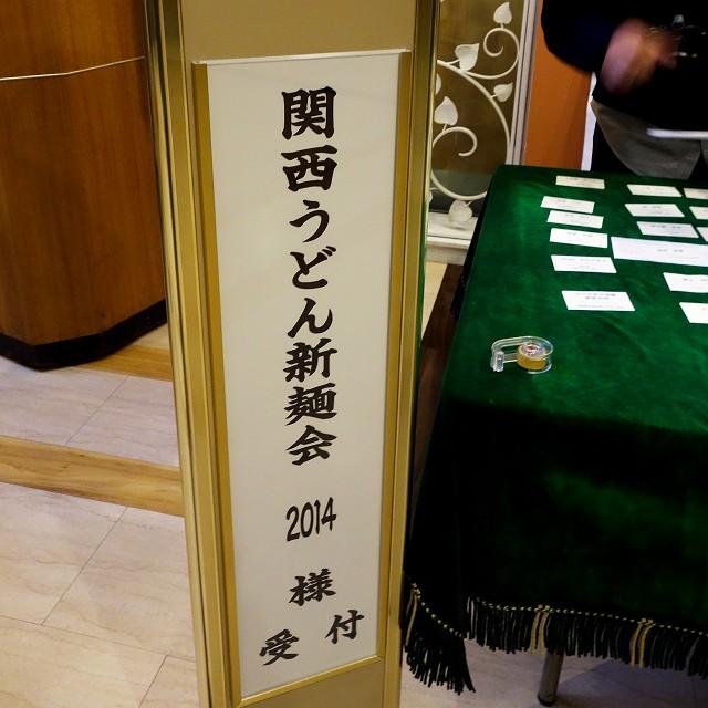 140119-sinmenkai-002-S.jpg